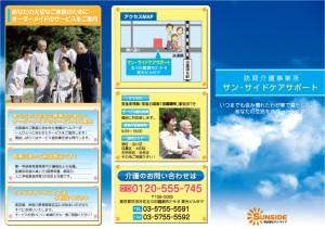介護施設3つ折りパンフレット
