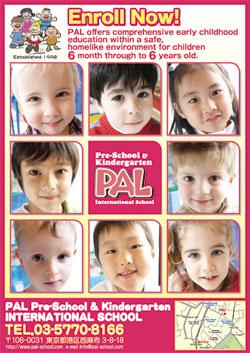 pal school チラシ広告