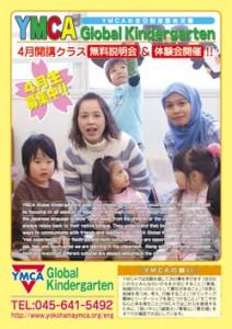 チラシ広告YMCA_kindergarten
