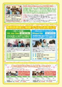 チラシ広告YMCA_英語教室