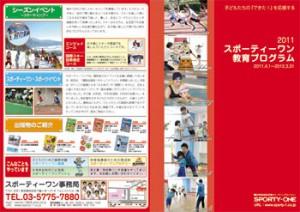 スポーツ教室パンフレット表