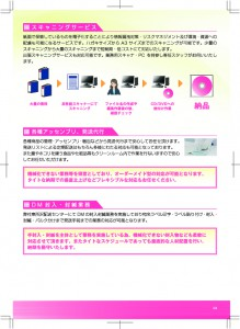 パンフレット4ページ目