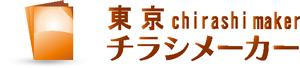 チラシ作成の東京チラシメーカーで格安のチラシデザイン!