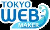 東京WEBメーカーのロゴ